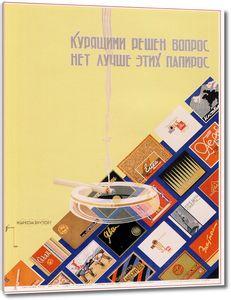 Курящими решен вопрос-нет лучше этих папирос