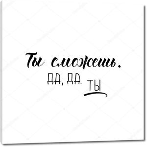 текст на русском языке: Можно. Да, это так. цитата для оформления поздравительной открытки, плаката, баннера, футболки. Письмо. Чернильная иллюстрация. Современная каллиграфия на белом фоне.