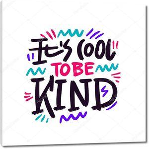 Круто быть добрым