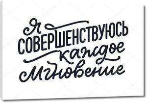 Плакат на языке - я совершенствуюсь с каждым моментом. Кириллица. Мотивационная цитата для дизайна печати. Вектор