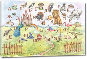 Алфавит - азбука