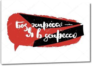 Без эспрессо я в депрессии. Ручная рисованная русская надпись. Современная гранж-кисть каллиграфия, векторная мотивация и вдохновляющая цитата для гравюр, накладываемых фотографий, поздравительных открыток, плакатов