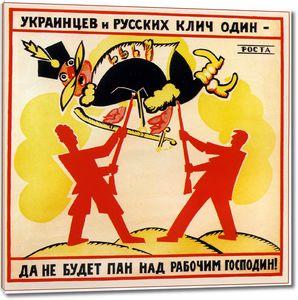 Маяковский. Украинцев и русских клич один...