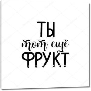 the text in Russian: You 're the one still fruit. буквы. Чернильная иллюстрация .