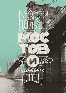 Строй больше мостов и меньше стен