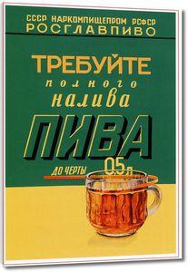 Требуйте полного налива пива