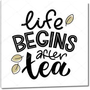 Жизнь начинается после чаепития.