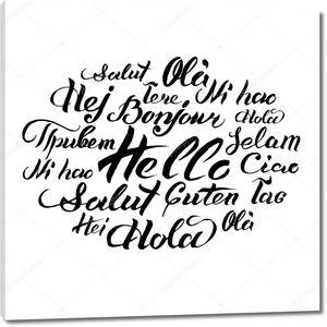Здравствуйте, написанный на разных языках.