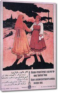 Женщина татарка, всупай в ряды всех советских тружениц!