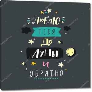 Русский фразу люблю тебя до Луны и обратно