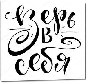 Верьте в себя русскую каллиграфию, векторную иллюстрацию на белом фоне