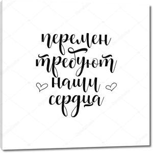 Текст на русском языке: Перемены требуют наших сердец. Чернильная ручная надпись. Современная каллиграфия кистей. Элемент типографии графического дизайна .