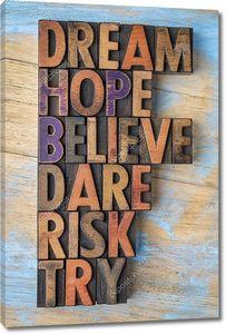 мечтать, надеюсь, верить, смел, рисков и попробуйте