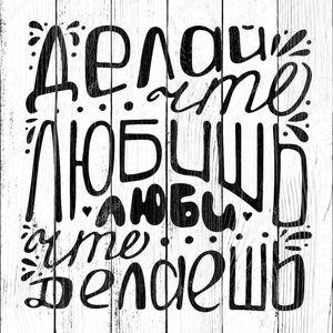 Черно-белые цитаты по-русски. Делай то, что любишь. Любовь моя, что ты делаешь?