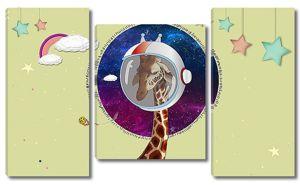 Жираф в скафандре