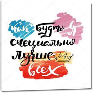 Я лучше всех. Векторная русская каллиграфическая фраза. Ручная кисть вдохновляющая цитата, чернильная маркировка. В основном для печати, сумок, футболок, домашнего декора, плакатов, открыток, а также для Интернета, блогов, рекламы.