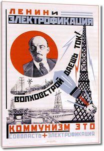 Ленин и электрофикация