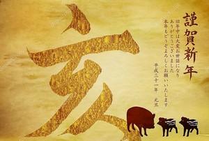 Новогодняя открытка кабана японской бумаги фон
