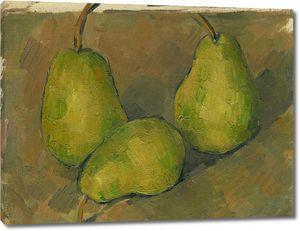 Поль Сезанн. Три груши