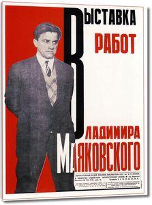 Выставка работ Маяковского