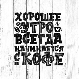 Доброе утро всегда начинается с кофе. Фраза по-русски. Ручные вдохновляющие и мотивационные цитаты, написанные на утро о кофе. Черно-белые буквы о кофе