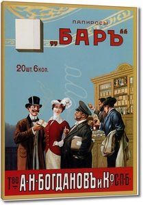 Папиросы Бар. Богданов и Ко