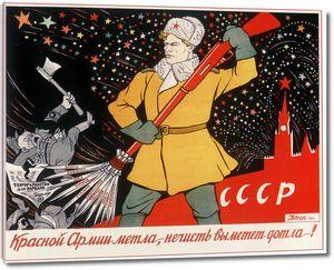 Красной армии метла