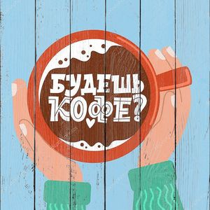 Вы будете пить кофе на русском языке. Чашка кофе в руках. Ручные вдохновляющие и мотивационные цитаты с надписью на утро о кофе.