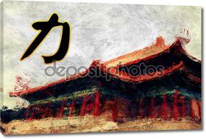 Сила Китайская каллиграфия