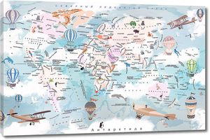 Детская карта мира с самолетиками