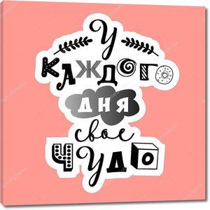 положительная хорошая цитата на русском языке в стиле lettering.artwork для чехла для телефона, толстовка, футболка, ткани, сувениры, упаковка, поздравительные открытки и скрапбукинга
