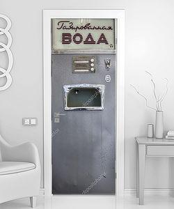 Старый автомат для газировки