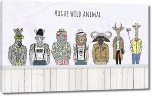 Модные дикие звери