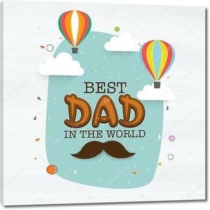 Папа-лучший