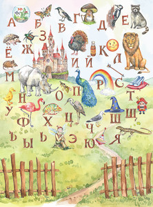Азбука алфавит обучающая