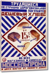 Покупайте дешевый хлеб
