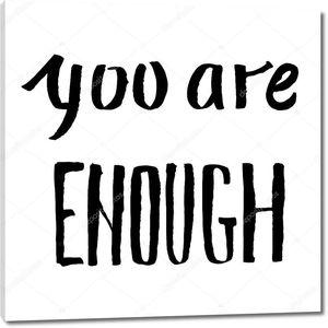 Достаточно