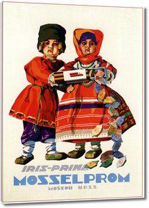 Реклама конфет Ирис
