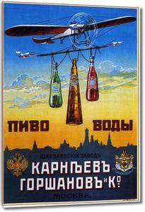 Пиво, воды. Карнеев, Горшанов