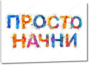 Просто начните. Русский язык