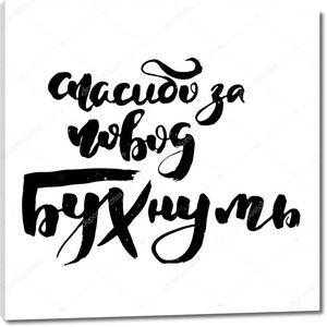 Спасибо за повод напиться. Русский мотивационный текст. Юмористические буквы для пригласительных и поздравительных открыток, отпечатков и плакатов. Гранжевая надпись, каллиграфический дизайн