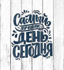 Плакат на русском языке - Лучший день сегодня. Кириллица. Цитата мотивации. Смешной слоган для печати футболок и дизайна открыток. Векторная иллюстрация