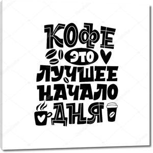 Кофе лучший способ начать свой день. Ручные вдохновляющие и мотивационные цитаты с надписью на утро о кофе на русском языке. Черно-белые буквы о кофе