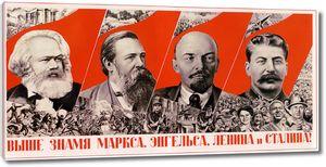 Выше знамя Маркса, Энгельса, Ленина и Сталина