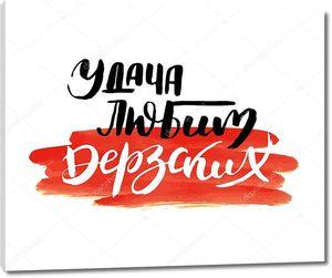 Удача любит дерзость. Векторная русская каллиграфическая фраза. Ручная кисть вдохновляющая цитата, чернильная маркировка. В основном для печати, сумок, футболок, домашнего декора, плакатов, открыток, а также для Интернета, блогов, рекламы.