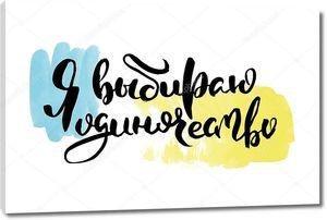 Я выбираю одиночество. Векторная русская каллиграфическая фраза. Ручная кисть вдохновляющая цитата, чернильная маркировка. В основном для печати, сумок, футболок, домашнего декора, плакатов, открыток, а также для Интернета, блогов, рекламы.