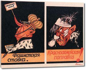 Фашистская ставка-Красноармейская поправка
