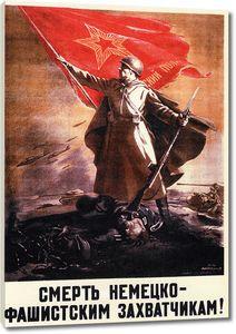 Смерть немецко-фашистским захватчикам!
