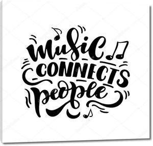 Вдохновляющая цитата о музыке. Ручная рисованная винтажная иллюстрация с надписью. Фраза для печати на футболках и сумках, канцелярских принадлежностях или как плакат. Вектор