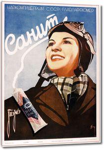 Санит. Реклама зубной пасты